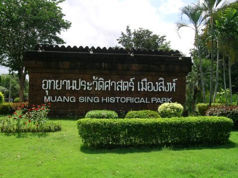 อุทยานแห่งชาติประวัติศาสตร์เมืองสิงห์ จ.กาญจนบุรี